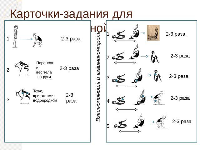 Карточки-задания для подготовительной группы Перенести вес тела на руки 1 2-3...