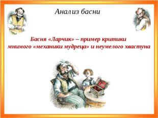 Анализ басни Басня «Ларчик» – пример критики мнимого «механики мудреца» и неу