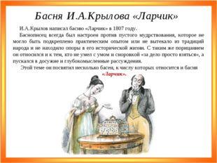 Басня И.А.Крылова «Ларчик» И.А.Крылов написал басню «Ларчик» в 1807 году. Бас