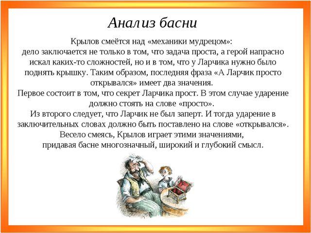 Анализ басни Крылов смеётся над «механики мудрецом»: дело заключается не толь...