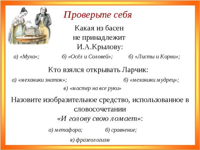 Проверьте себя Какая из басен не принадлежит И.А.Крылову: а) «Муха»; б) «Осёл...