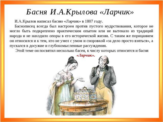 Басня И.А.Крылова «Ларчик» И.А.Крылов написал басню «Ларчик» в 1807 году. Бас...