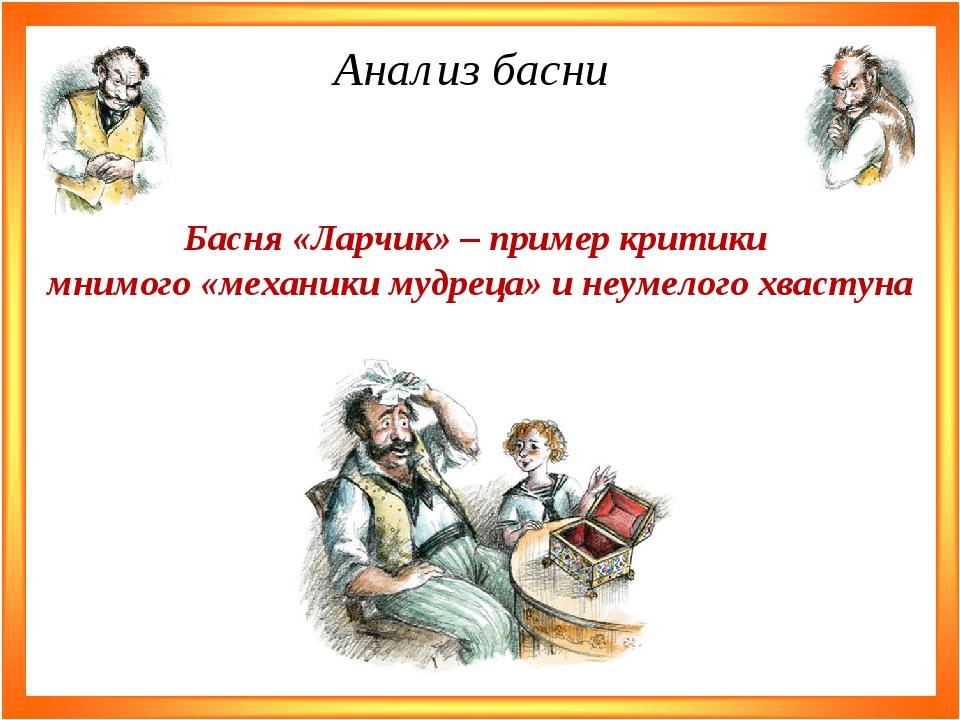 Анализ басни Басня «Ларчик» – пример критики мнимого «механики мудреца» и неу...