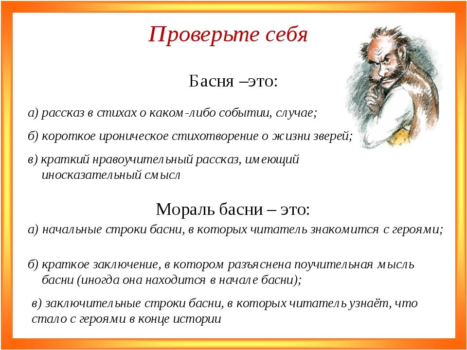 Басня –это: б) короткое ироническое стихотворение о жизни зверей; в) краткий...