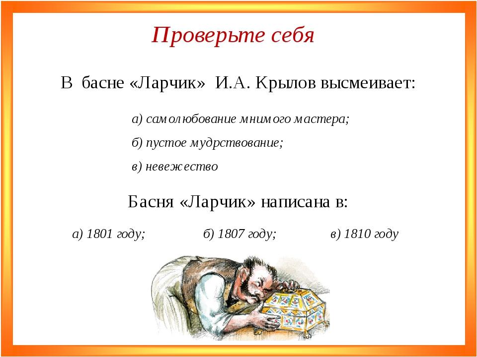 В басне «Ларчик» И.А. Крылов высмеивает: в) невежество б) пустое мудрствовани...