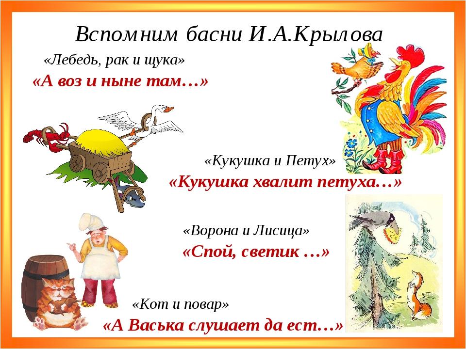 Вспомним басни И.А.Крылова «А воз и ныне там…» «Лебедь, рак и щука» «Кукушка...