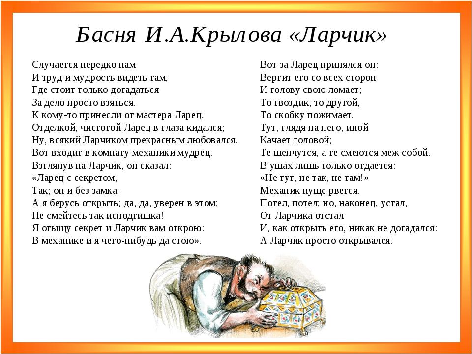 Басни Натали Портман Читать