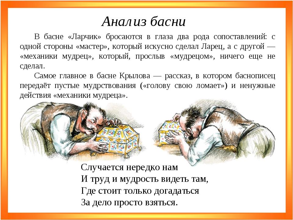 Анализ басни В басне «Ларчик» бросаются в глаза два рода сопоставлений: с одн...