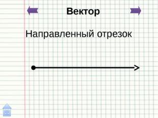 Длина отрезка Дальше Корень квадратный из суммы квадратов разностей одноимен
