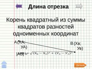 Пример 2: По заданному рисунку составить уравнение прямой в отрезках, если M2