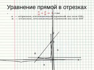 Пример 6: Запишите уравнение найденных прямых в общем виде (Аx+Вy+С=0) а) б)