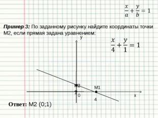 Уравнение прямой, которая проходит через две заданные точки (ХА; УА) (Хв; Ув)