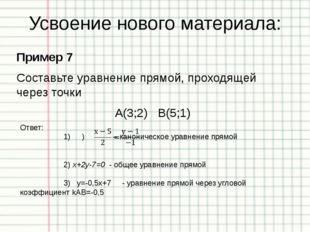Секреты графиков линейных функций