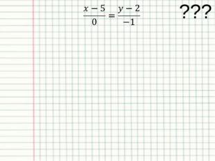 Работа в группах 1 группа Как расположены данные прямые? у=-2х у=-2х+2 у=-2х