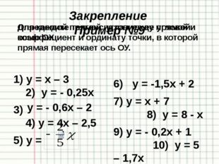 Пример № 11 Общее уравнение прямой 4х-3у+12=0 представь в виде: Через угловой