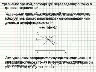 Пример № 12 Укажите особенности в расположении относительно координатных осей