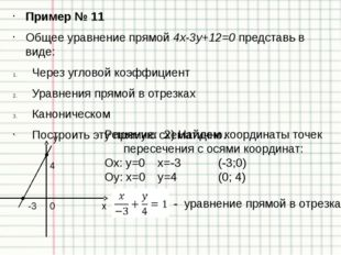 А(-1; 0) B(2; 1) C(5; -2) Решение: А В С 0 х у 1 1
