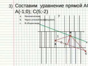 Ответы к тесту: «Прямая на плоскости» Вариант №1 №2 №3 №4 №5 1 b d а b а 2 d