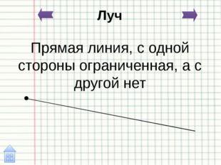 Линейная функция Функция вида: y=kx+b, график – прямая. Частный случай линей