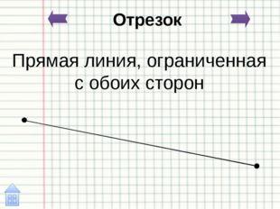 х=а Прямая линия, параллельная оси ординат и пересекающая ось Ох в точке (а;