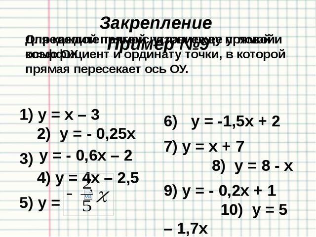Пример № 11 Общее уравнение прямой 4х-3у+12=0 представь в виде: Через угловой...