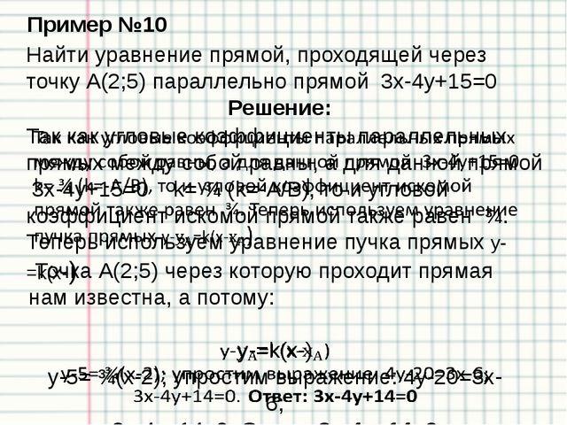 Пример №13 Треугольник АВС задан вершинами А(-1; 0), B(2; 1), C(5; -2). Найти...