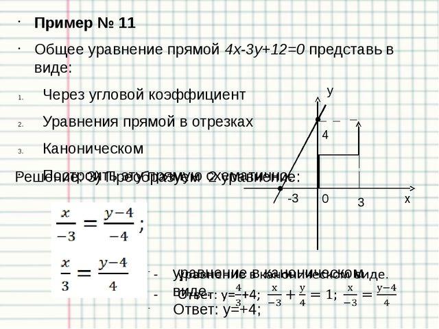 Составим уравнение прямой АС: А(-1;0); С(5;-2) 3) А В С 0 х у 1 1