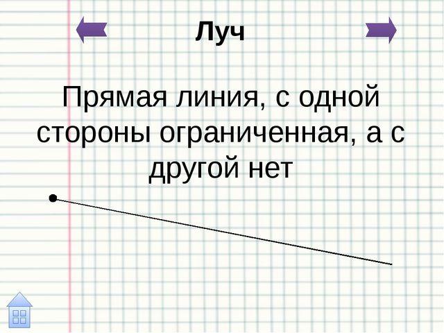 Линейная функция Функция вида: y=kx+b, график – прямая. Частный случай линей...