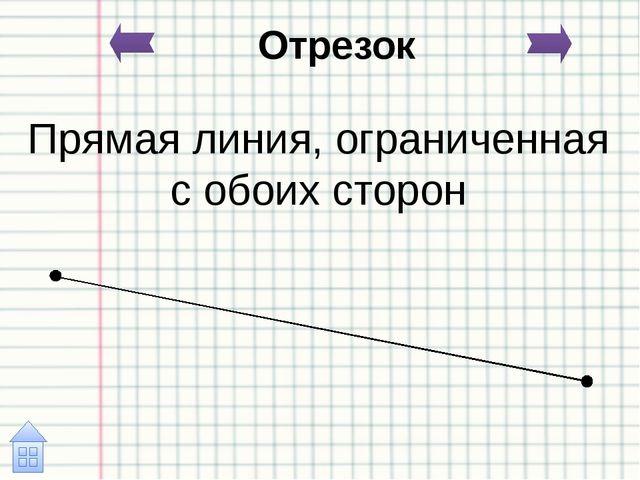 х=а Прямая линия, параллельная оси ординат и пересекающая ось Ох в точке (а;...