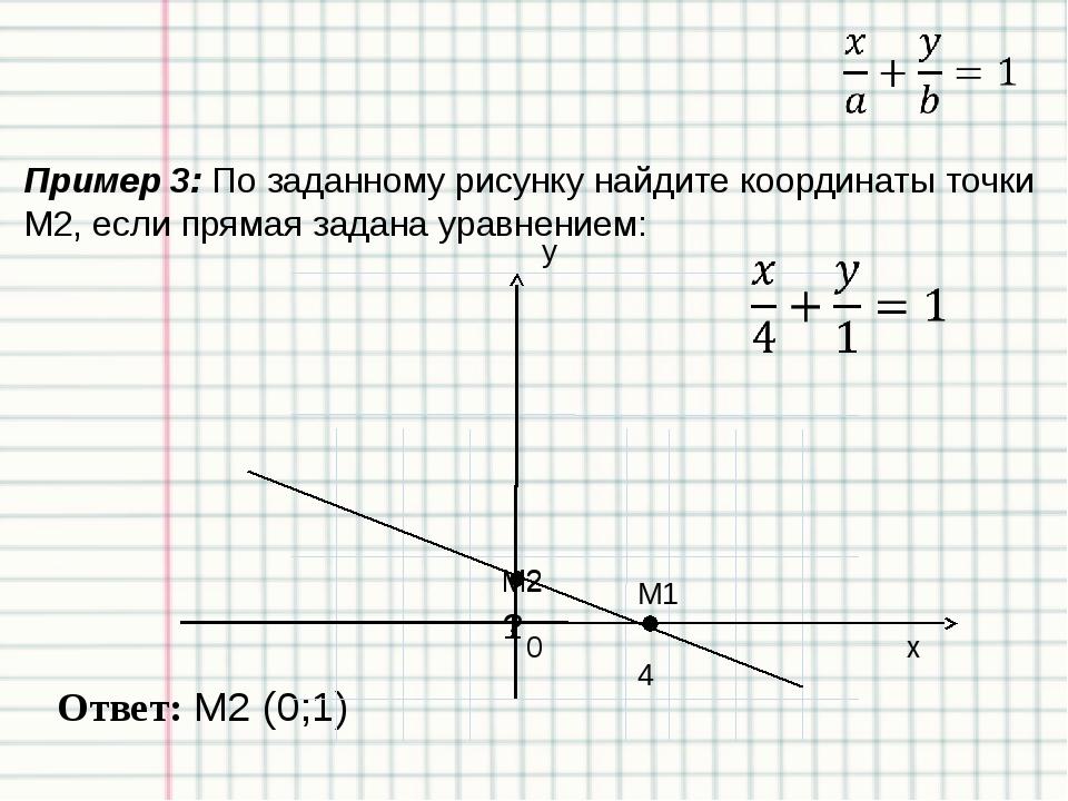 Уравнение прямой, которая проходит через две заданные точки (ХА; УА) (Хв; Ув)...
