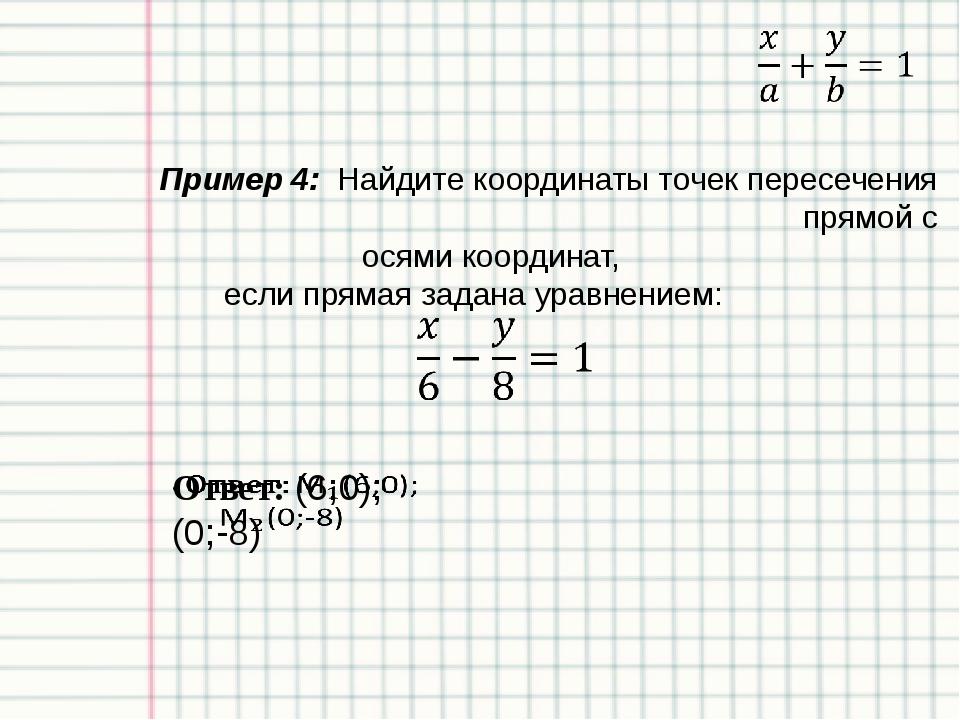 Уравнение прямой через угловой коэфициент b у х 0