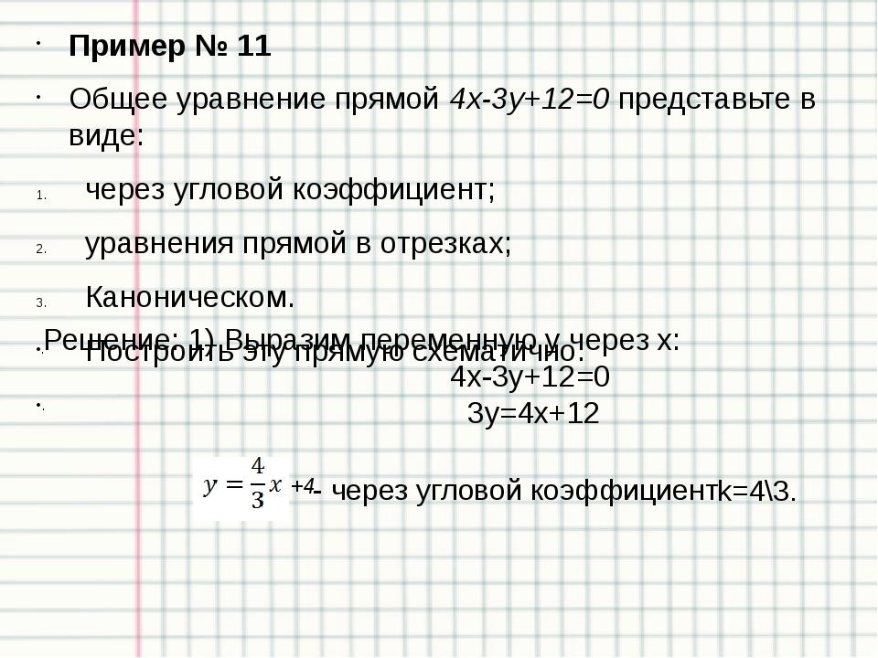 А(-1; 0) B(2; 1) C(5; -2) Решение: 0 х у 1 1