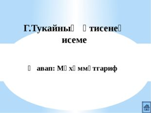 Җавап: 1886 елның 26 апрелендә Казан губернасы Мәнгәр волосте Кушлавыч авылы