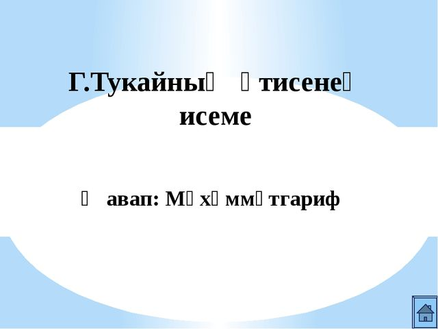 Җавап: 1886 елның 26 апрелендә Казан губернасы Мәнгәр волосте Кушлавыч авылы...