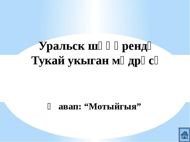 """Казанда яшәгән гостиница исеме Җавап: """"Болгар"""""""