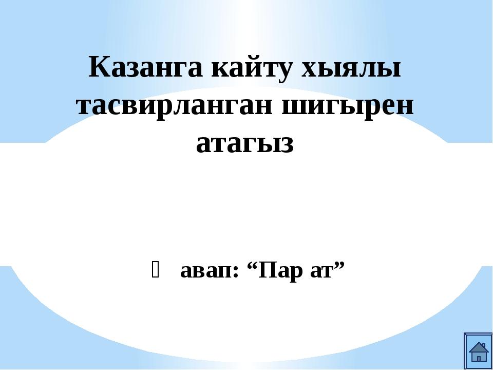 Уральск шәһәрендәге мәдрәсәдә ничә ел укый? Җавап: 10 ел