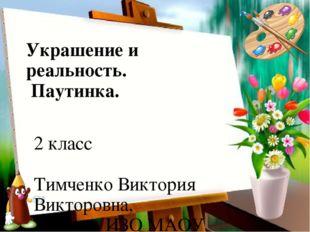 2 класс Тимченко Виктория Викторовна, Учитель ИЗО МАОУ «СОШ № 111» г. Перми У