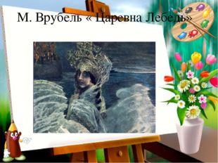М. Врубель « Царевна Лебедь»