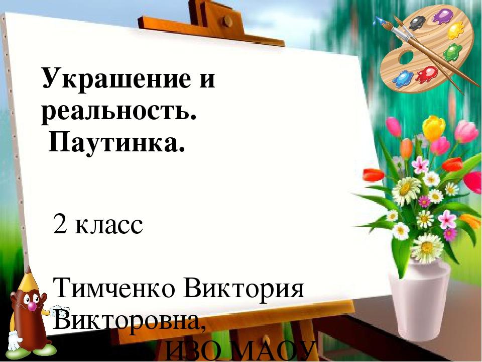 2 класс Тимченко Виктория Викторовна, Учитель ИЗО МАОУ «СОШ № 111» г. Перми У...