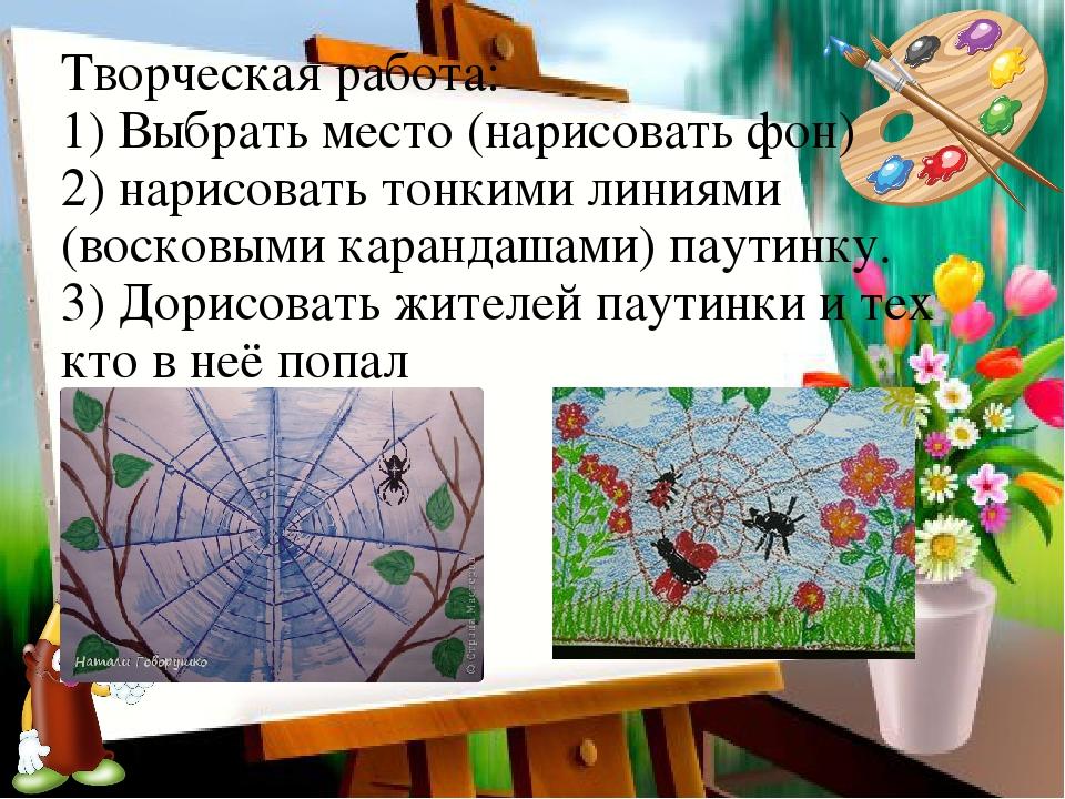 Творческая работа: 1) Выбрать место (нарисовать фон) 2) нарисовать тонкими ли...