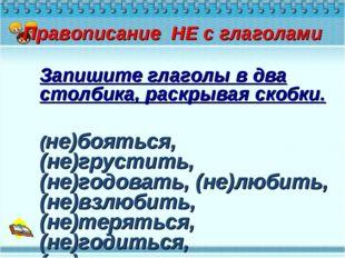Правописание НЕ с глаголами Запишите глаголы в два столбика, раскрывая скобк