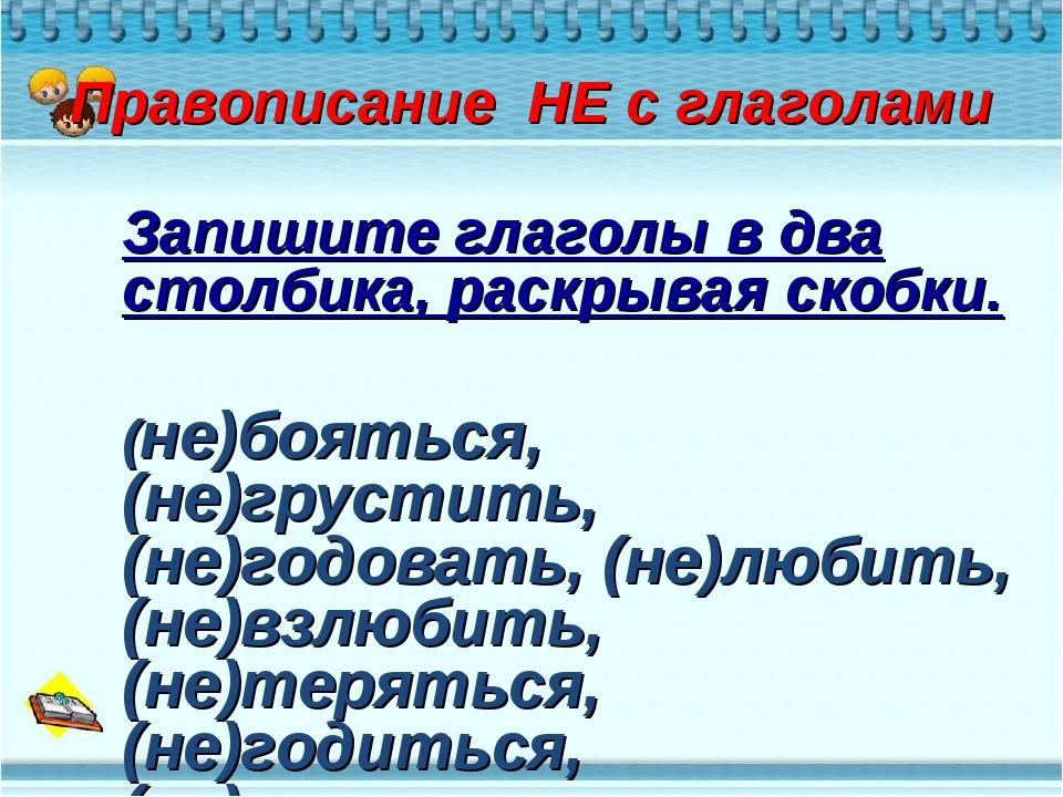 Правописание НЕ с глаголами Запишите глаголы в два столбика, раскрывая скобк...