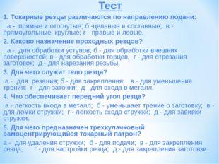 Тест 1. Токарные резцы различаются по направлению подачи: а - прямые и отогну