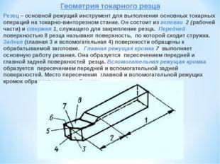 Геометрия токарного резца Резец – основной режущий инструмент для выполнения