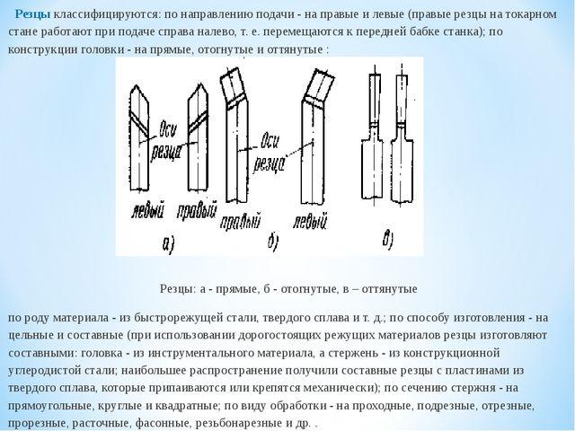 Резцы классифицируются: по направлению подачи - на правые и левые (правые ре...