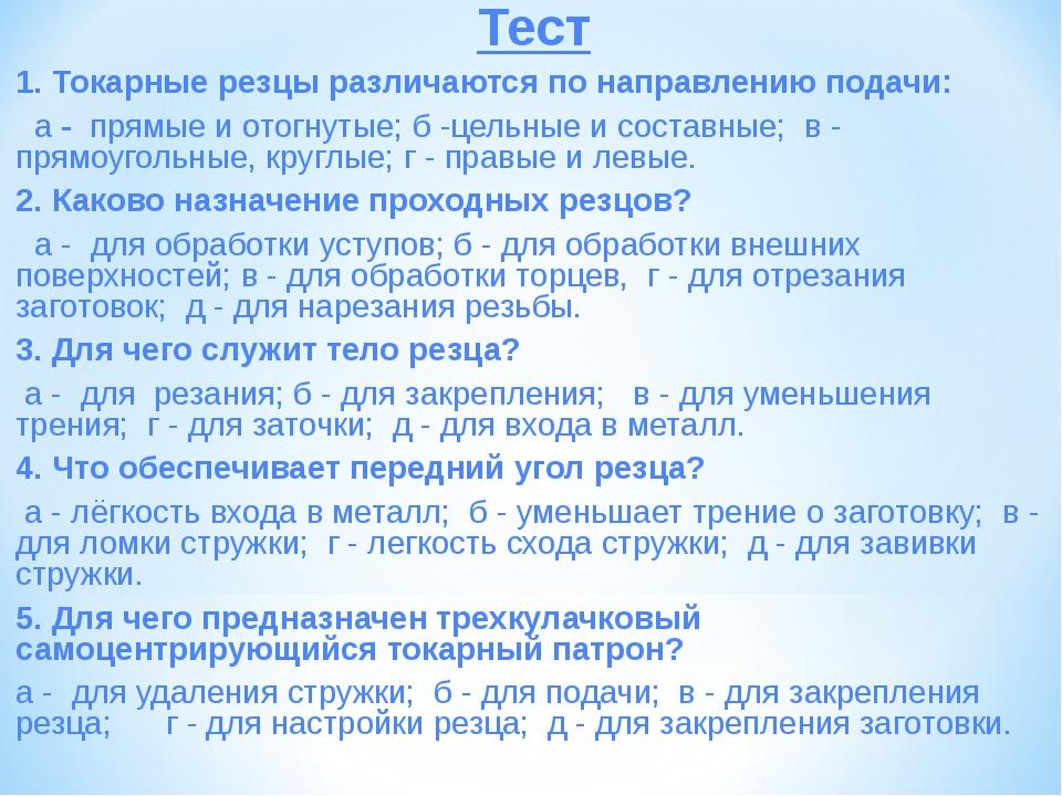 Тест 1. Токарные резцы различаются по направлению подачи: а - прямые и отогну...