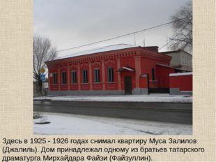 Здесь в 1925 - 1926 годах снимал квартиру Муса Залилов (Джалиль). Дом принадл