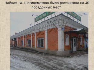 Чайная- Ф. Шагиахметова была рассчитана на 40 посадочных мест.