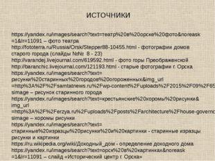 https://yandex.ru/images/search?text=театр%20в%20орске%20фото&noreask=1&lr=11