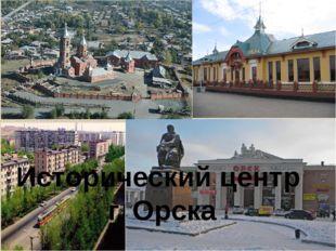 Исторический центр г. Орска